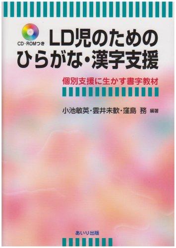 LD児のためのひらがな・漢字支援―個別支援に生かす書字教材の詳細を見る