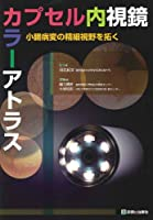 カプセル内視鏡カラーアトラス―小腸病変の精細視野を拓く