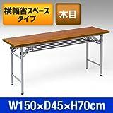 イーサプライ 折りたたみ会議 用 テーブル 木目 W1500×D450 EEZ-FD010M