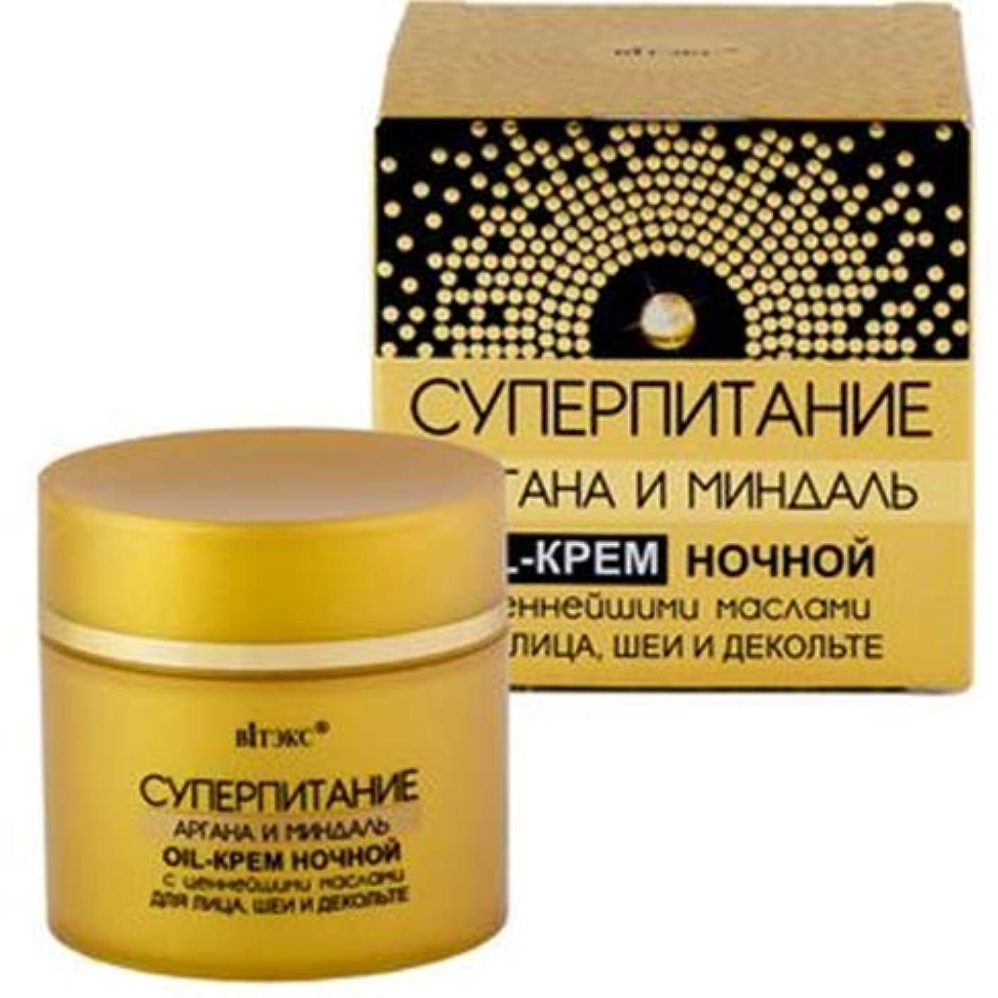 エトナ山玉ねぎ僕のBielita & Vitex | SUPER POWER LINE | Night cream-oil with the most valuable oils for the face, neck and decollete | ARGAN | ALMOND | 45 ml