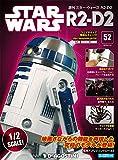 スター・ウォーズ R2-D2 52号 [分冊百科] (パーツ付)