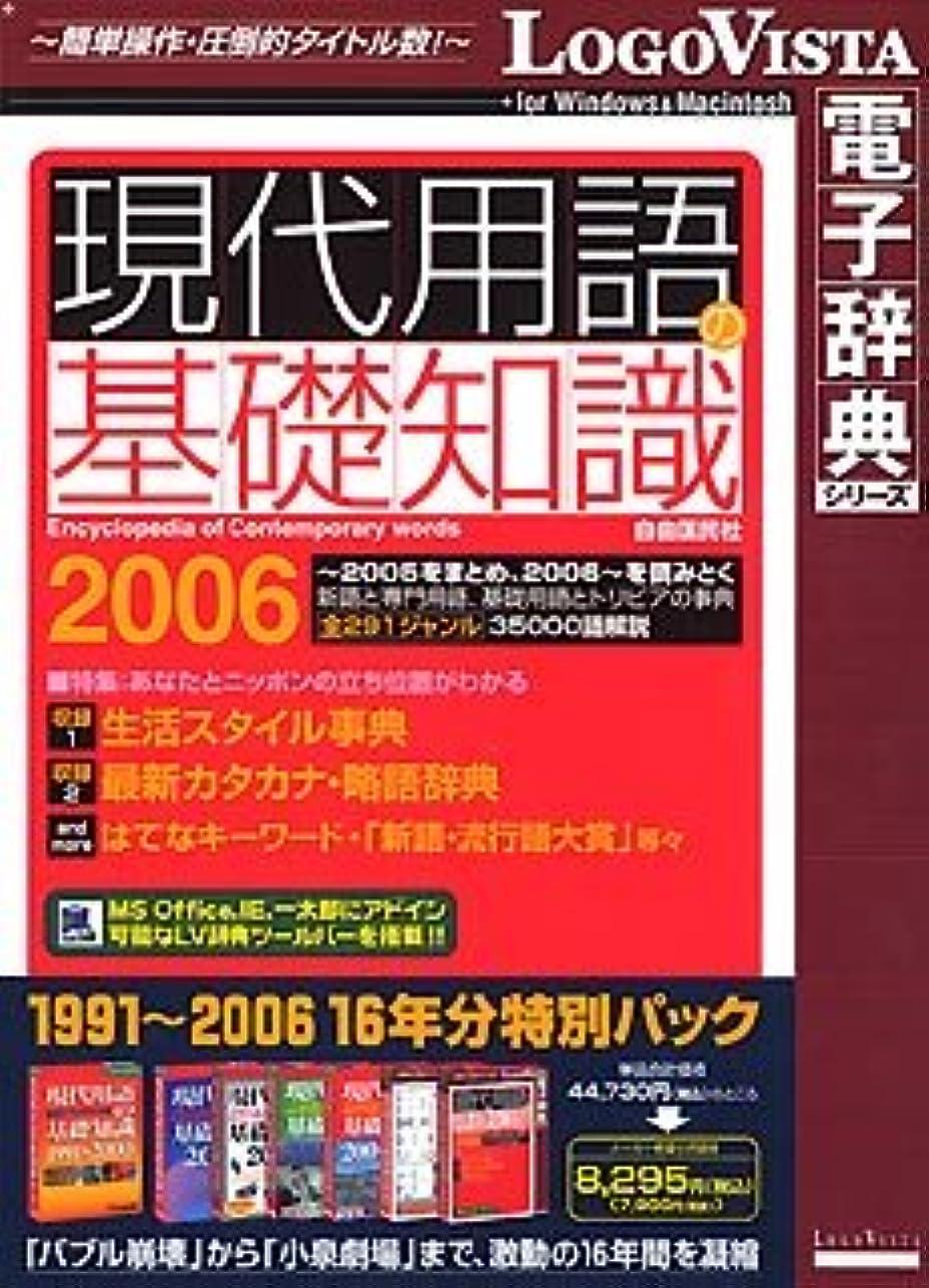 モス露骨なエンドウ現代用語の基礎知識 1991~2006 16年分特別パック