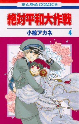 絶対平和大作戦 第4巻 (花とゆめCOMICS)の詳細を見る