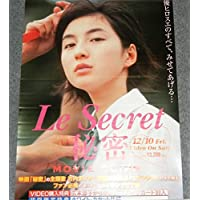 ポスター広末涼子 1 Le secret 映画秘密」