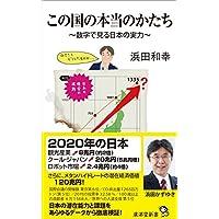 この国の本当のかたち ~数字で見る日本の実力~ (廣済堂新書)