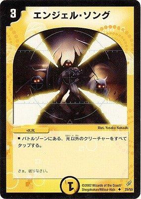 デュエルマスターズ/DM-04/25/U/エンジェル・ソング