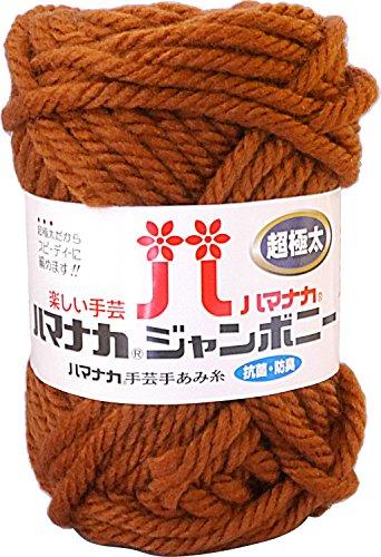 ハマナカ ジャンボニー 毛糸 超極太 col.30 ブラウン 系 50g 約30m 5玉セット 3307