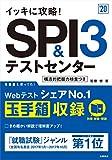 イッキに攻略! SPI3&テストセンター 2020年度 (高橋の就職シリーズ)