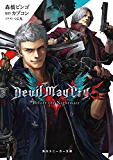 Devil May Cry 5 ‐Before the Nightmare‐ (角川?#25915;拴`カー文庫)