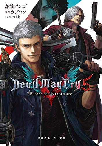 Devil May Cry 5 ‐Before the Nightmare‐ (角川スニーカー文庫) Kindle版