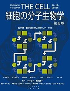 細胞の分子生物学 第6版 第2章 細胞の化学とエネルギー生成 細胞の分子生物学 第6版