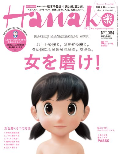 Hanako (ハナコ) 2014年 5/22号 [雑誌]の詳細を見る
