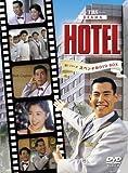 HOTEL 第1シリーズスペシャル DVD-BOX 画像