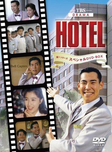 HOTEL 第1シリーズスペシャル DVD-BOX