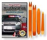 ステップワゴン (RK1) メンテナンス オールインワン DVD 内装 & 外装 セット + 内張り 剥がし (はがし) 外し ハンディリムーバー 4点 工具 + 軍手 セット【little Monster】 本田 ホンダ HONDA C021