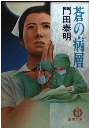 蒼の病層 (徳間文庫)