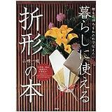 贈る気持ちを和の形で伝えたい 暮らしに使える「折形」の本