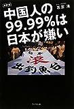 新装版 中国人の99.99%は日本が嫌い