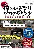 日経ソフトウエア 2018年 11 月号 画像