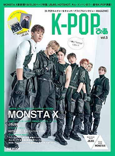 K-POPぴあ vol.5 ~MONSTA X大特集♪ (ぴあMOOK)