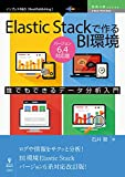 Elastic Stackで作るBI環境 バージョン6.4対応版 (技術の泉シリーズ(NextPublishing)) 画像