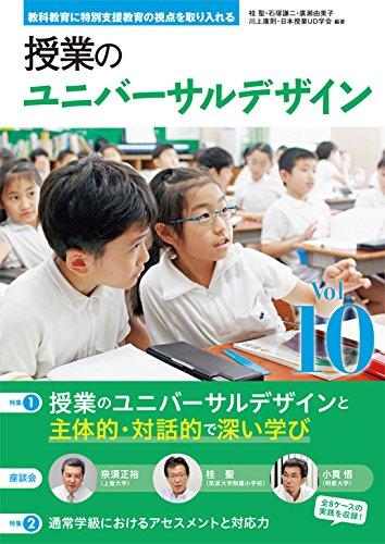 教科教育に特別支援教育の視点を取り入れる 授業のユニバーサルデザイン vol.10