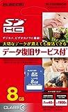 【2013年モデル】エレコム SDカード SDHC Class4 8GB 【データ復旧1年間1回無料サービス付】 MF-FSDH08GC4R