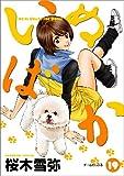 いぬばか 19 (ヤングジャンプコミックス) 画像