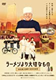 ラーメンより大切なもの~東池袋大勝軒 50年の秘密~[DVD]