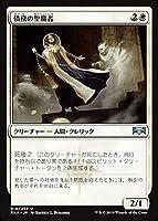 MTG マジック:ザ・ギャザリング 債務の聖職者(アンコモン) ラヴニカの献身(RNA-016) | 日本語版 クリーチャー 白