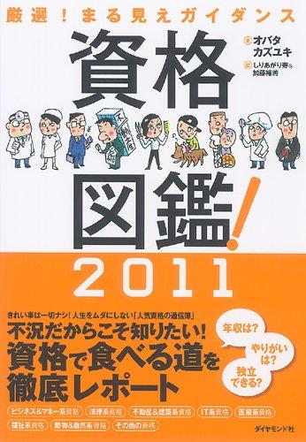 資格図鑑! 2011―厳選!まる見えガイダンスの詳細を見る