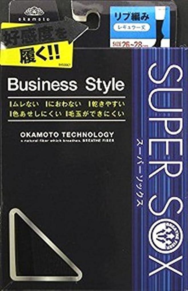 しょっぱい純粋に彼岡本 SUPER SOX リブ大 ブラック 26-28cm