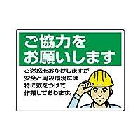 【301-16】お願い看板 ご協力をお願いします