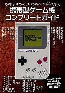 携帯型ゲーム機コンプリートガイド