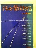 河合栄治郎伝 (1971年)