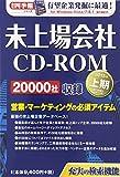 W>未上場会社CDーROM 2015上 (会社四季報)