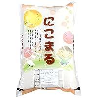 【精米】 熊本県産 白米 にこまる 5kg 平成29年産