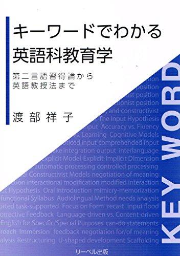 キーワードでわかる英語科教育学----第二言語習得論から英語教授法まで