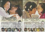 「悲しき恋歌」DVD-BOX 1&DVD-BOX 2 セット