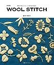 新装版 素朴で優しいウール糸の刺繍図案 WOOL STITCH(ウールステッチ)