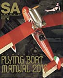 Scale Aviation(スケールアヴィエーション) 2016年 09 月号 [雑誌]