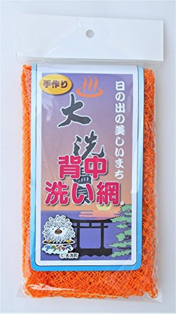 含めるつかむ呼ぶ大洗 アライッペの洗い網 (オレンジ)