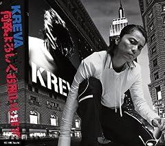 KREVA「ため息はCO2」のCDジャケット