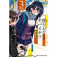僕の心のヤバイやつ【特装版】  3 (3) (少年チャンピオン・コミックス)