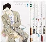 関根くんの恋 コミック 全5巻完結セット (Fx COMICS)