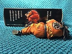 HGヤムチャ【2016年02月発売】【限定発売品】