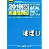 大学入試センター試験実戦問題集地理B 2019 (大学入...