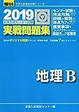 大学入試センター試験実戦問題集地理B 2019