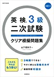 CD付 英検3級二次試験クリア模擬問題集 (高橋書店の英検シリーズ)