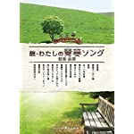 SUZUKI スズキ 大正琴曲集 続・わたしの青春ソング 昭和前期